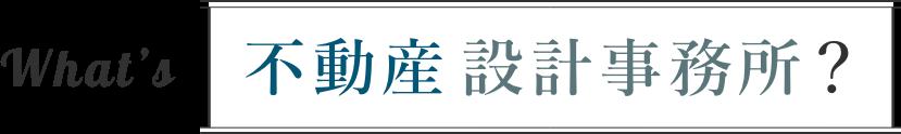 what's 不動産設計事務所?