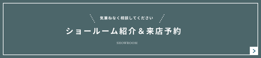 ショールーム紹介&来店予約 リンクバナー