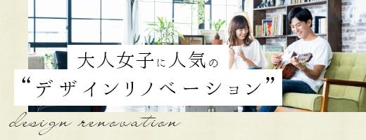 大人女子に人気のデザインリノベーション 詳しくはこちら リンクバナー