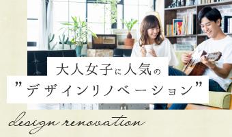 """大人女子に人気の""""デザインリノベーション""""design renovation"""
