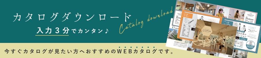 カタログダウンロード入力3分でカンタン♪今すぐカタログが見たい方へおすすめのWEBカタログです。
