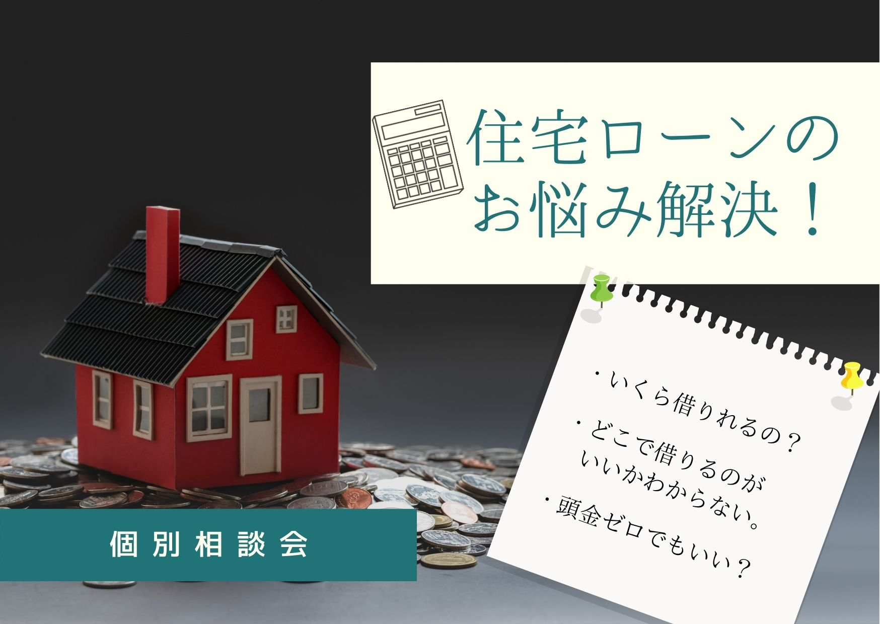 【個別相談会・オンラインでも実施中】住宅ローンのお悩み解決