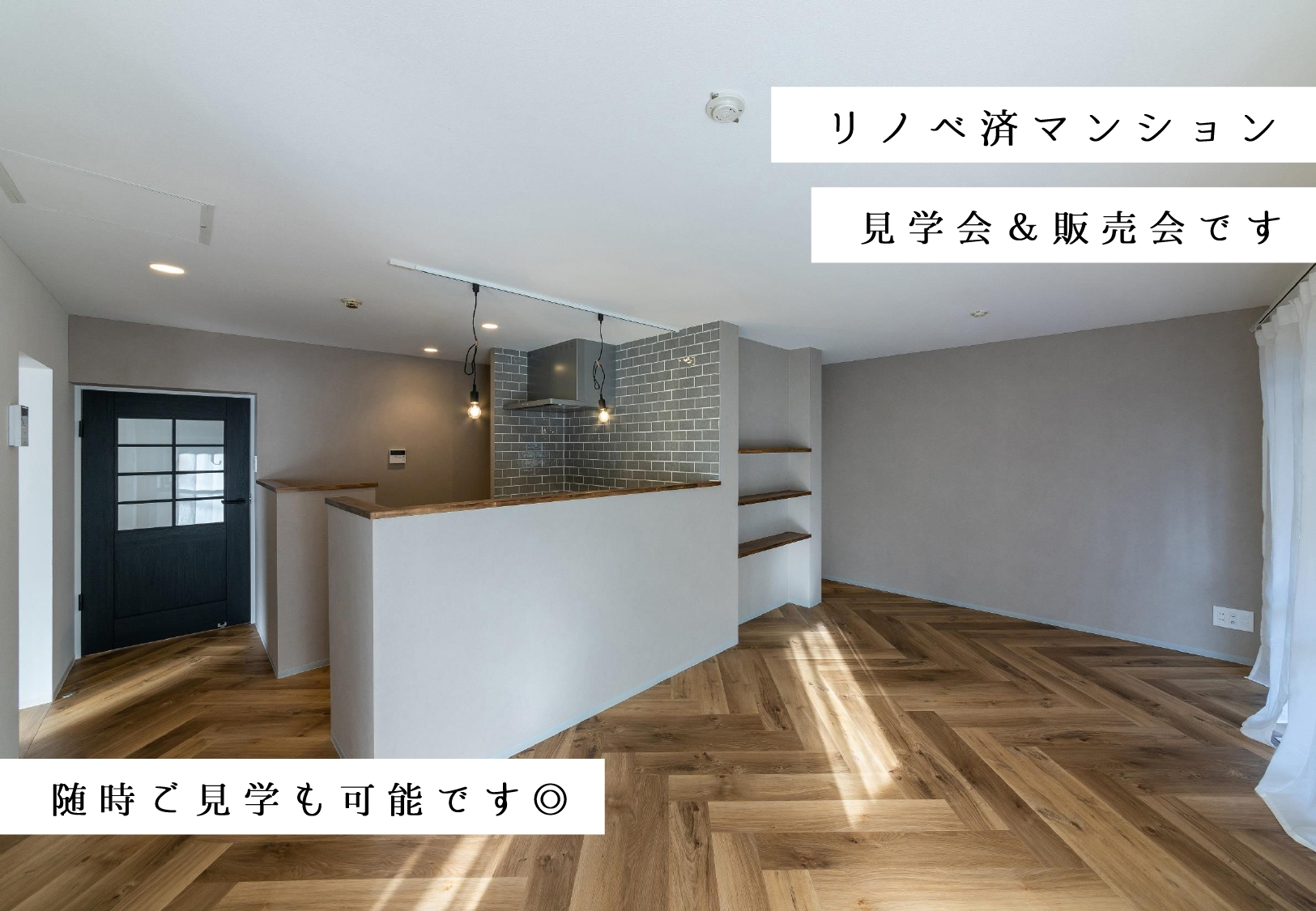 OPEN HOUSE!!in熱田区千年