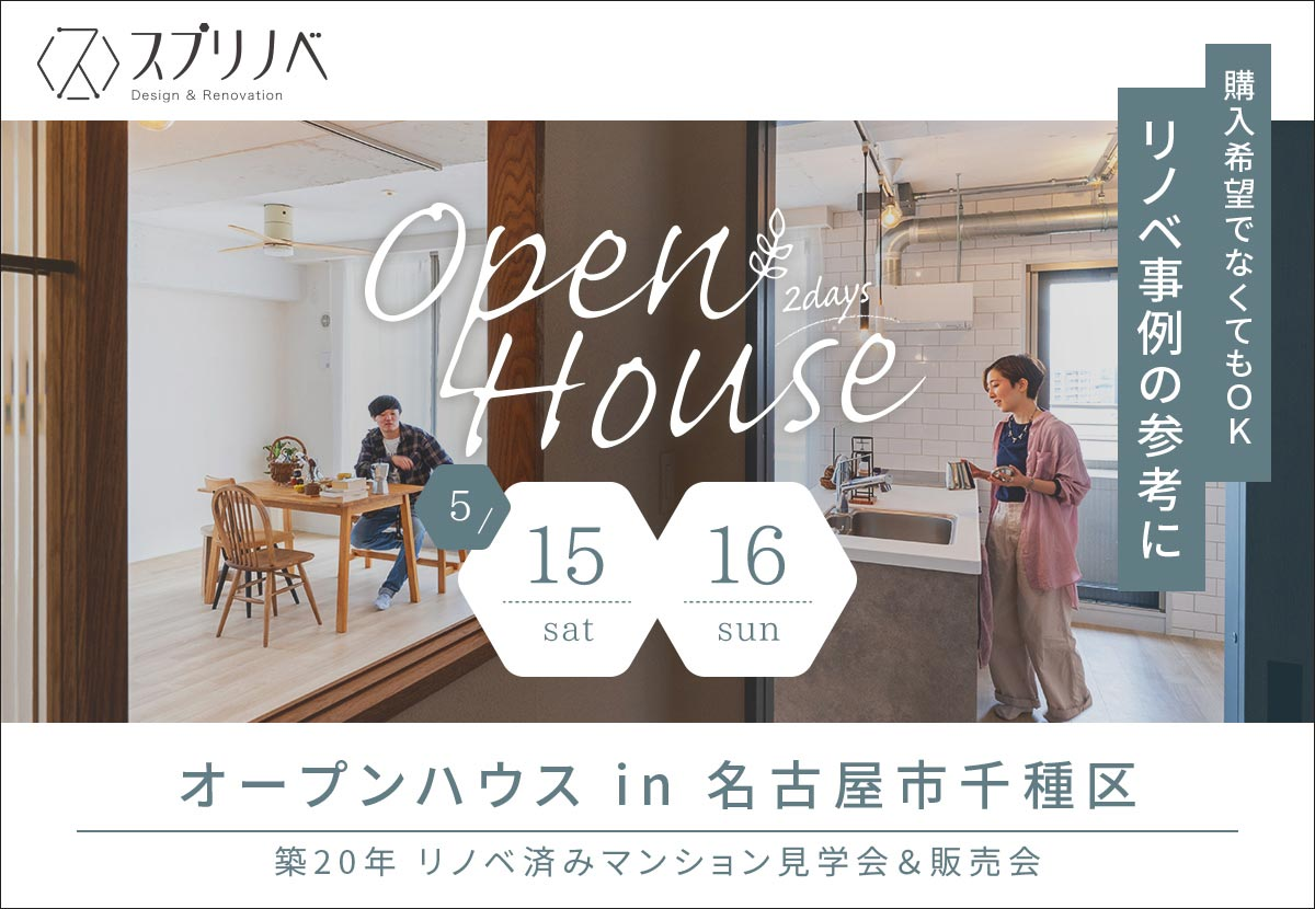 OPEN HOUSE!!in千種区汁谷町