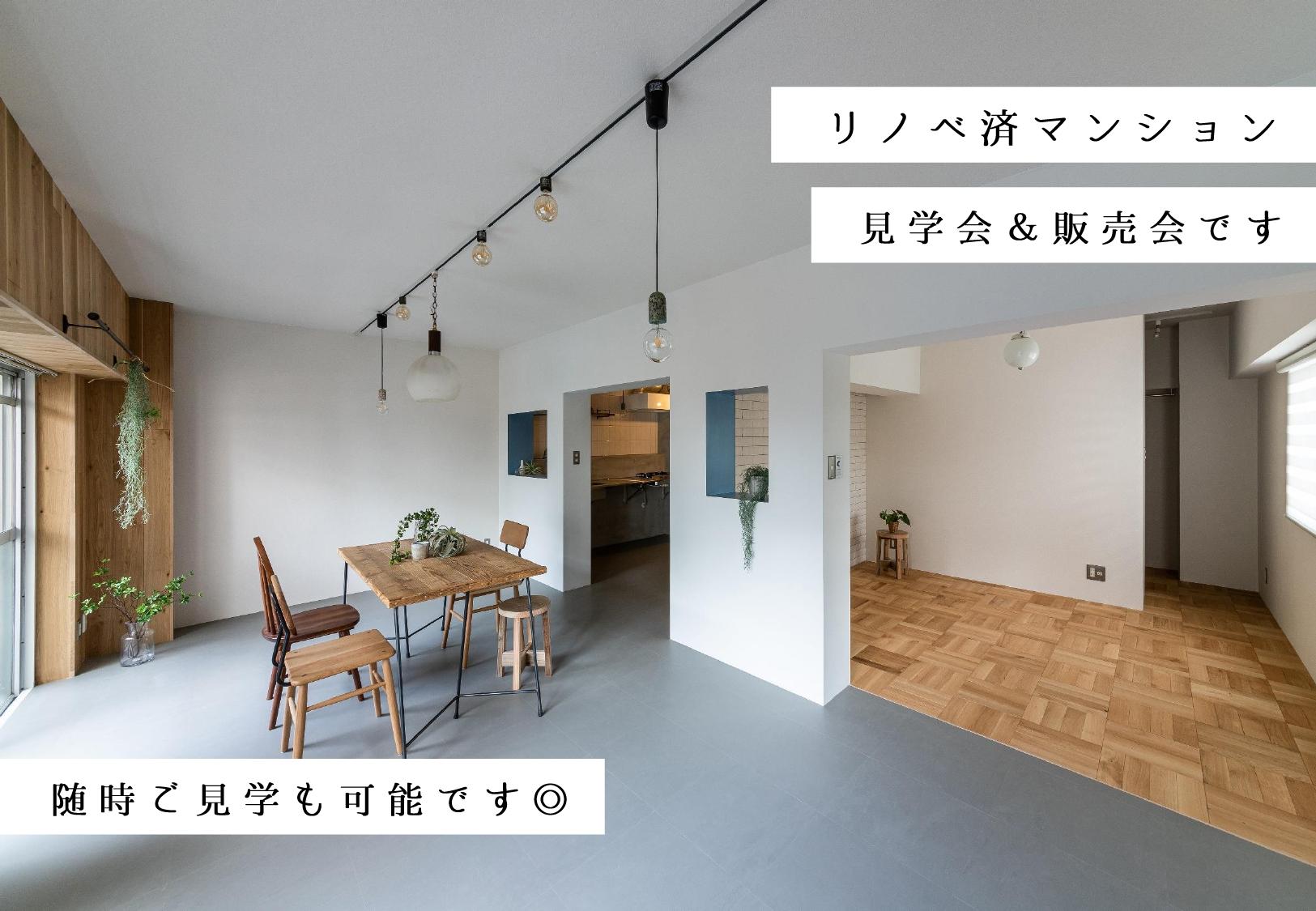 OPEN HOUSE!!in千種区星ヶ丘元町
