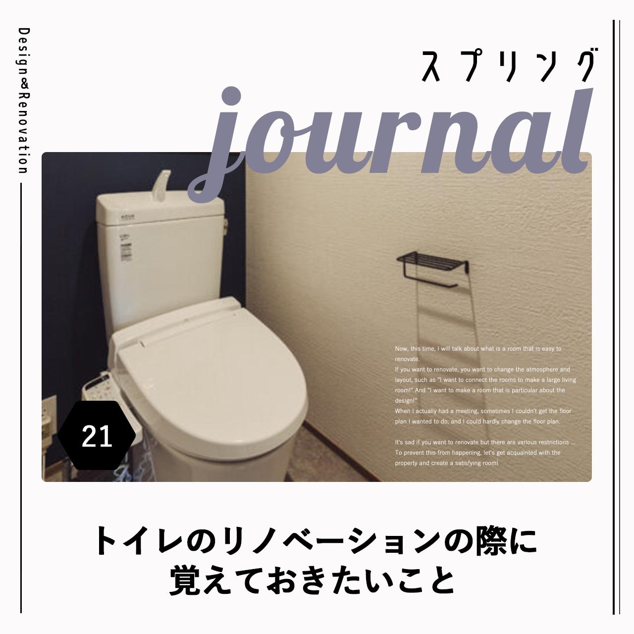 トイレのリノベーションの際に覚えておきたいこと