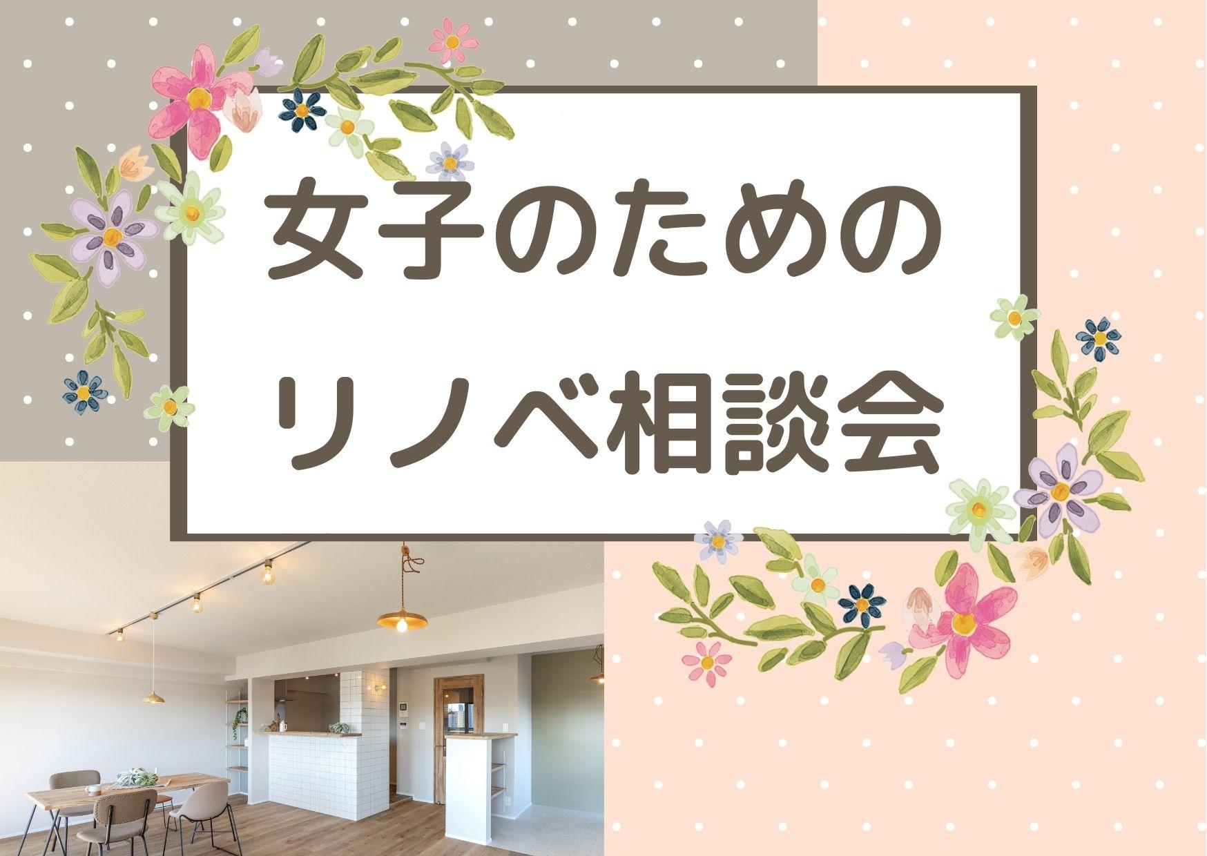 【女性プランナー・女性設計士とつくるリノベ】相談会