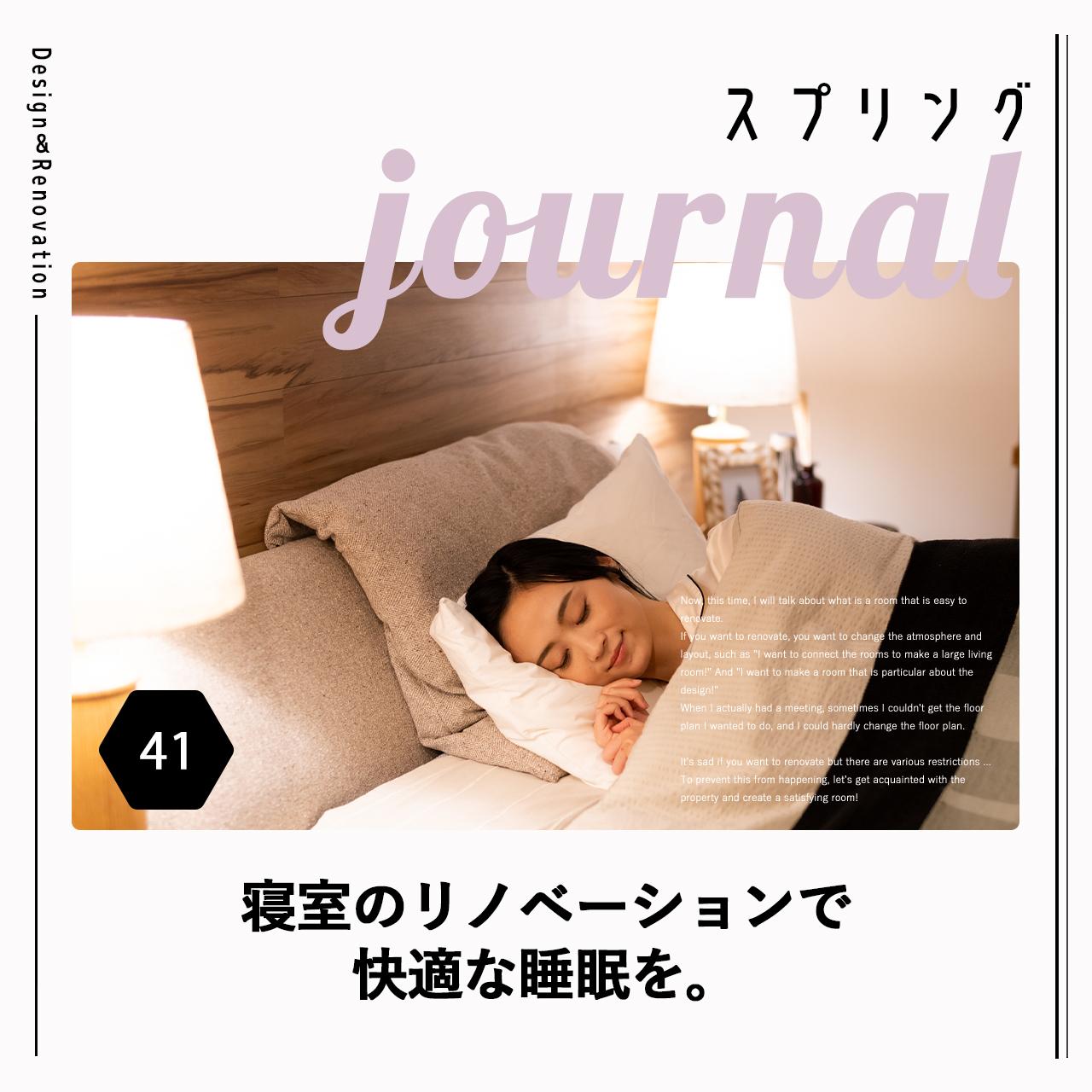 寝室のリノベーションで快適な睡眠を。