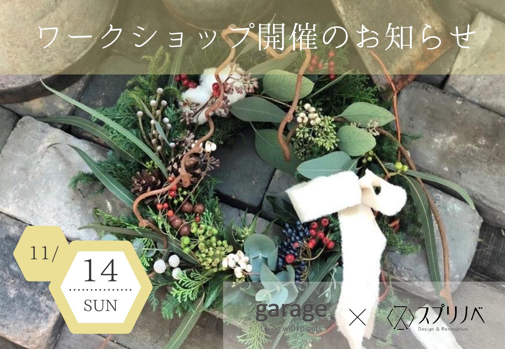 【クリスマスリースづくり体験】第2回garageの出張ワークショップ開催!
